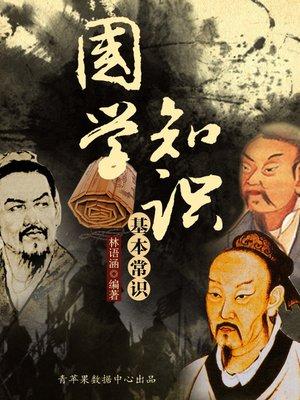 cover image of 国学知识基本常识