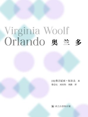 cover image of 奥兰多