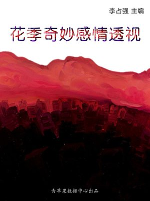cover image of 花季奇妙感情透视