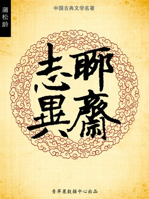 cover image of 聊斋志异