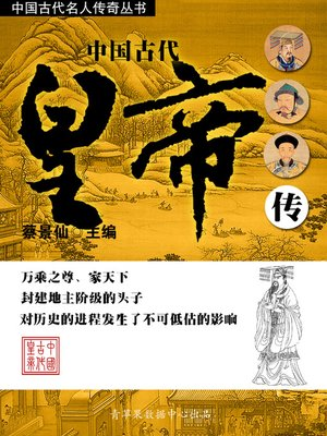 cover image of 中国古代皇帝传
