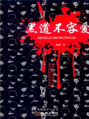 cover image of 黑道不容爱