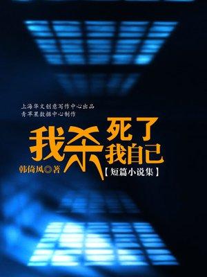 cover image of 我杀死了我自己(短篇小说集)