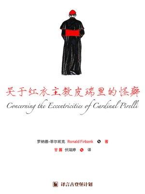 cover image of 关于红衣主教皮瑞里的怪癖