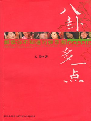 cover image of 八卦多一点