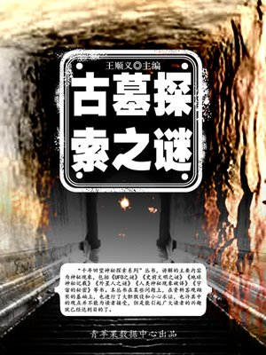 cover image of 古墓探索之谜