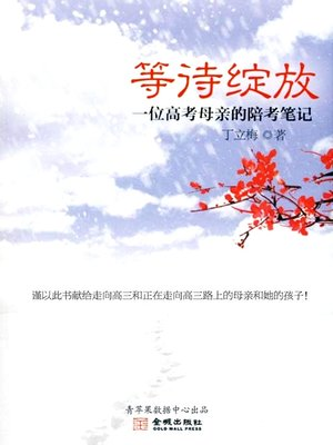 cover image of 等待绽放
