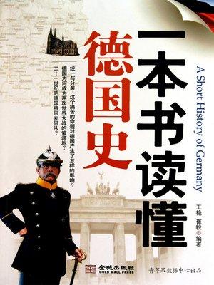cover image of 一本书读懂德国史