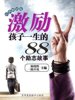 cover image of 激励孩子一生的88个励志故事(经典畅销版)