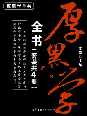 cover image of 厚黑学全书(套装共4册)
