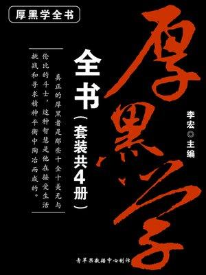 cover image of 厚黑学全书(套装共4册)