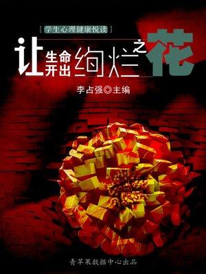 cover image of 让生命开出绚烂之花