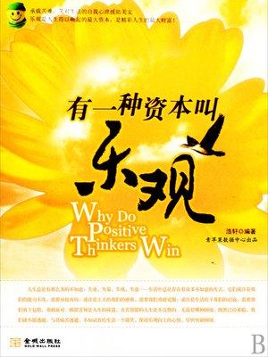 cover image of 有一种资本叫乐观