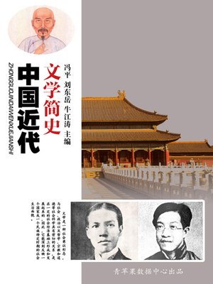 cover image of 中国近代文学简史