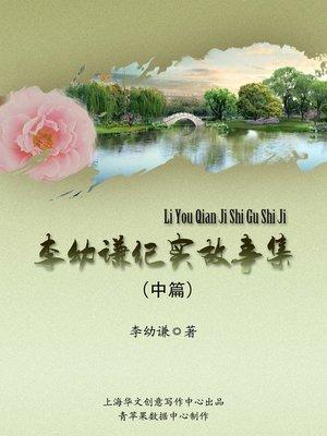 cover image of 李幼谦纪实故事集(中篇)