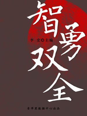 cover image of 智勇双全