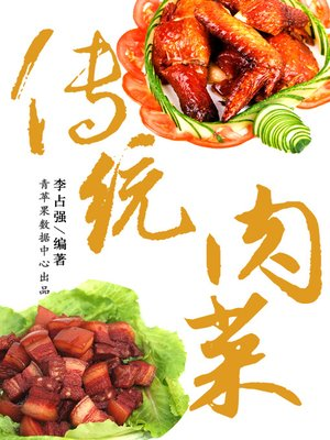 cover image of 传统肉菜