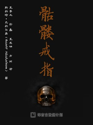 cover image of 骷髅戒指
