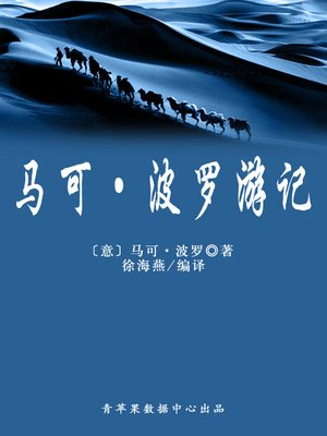 cover image of 马可·波罗游记