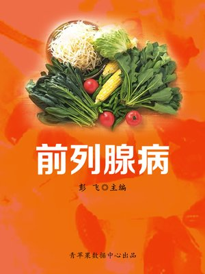 cover image of 前列腺病
