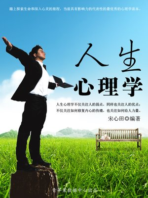 cover image of 人生心理学