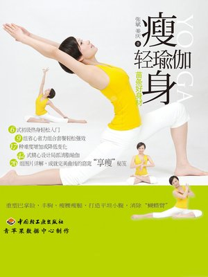 cover image of 瘦身轻瑜伽