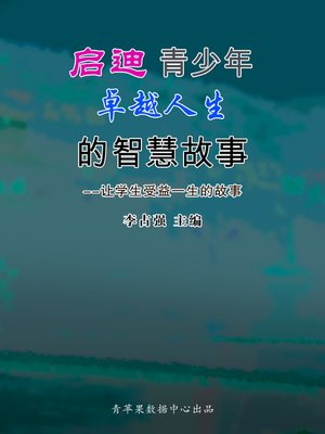 cover image of 启迪青少年卓越人生的智慧故事