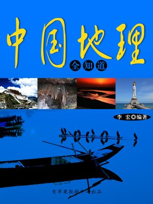 cover image of 中国地理全知道