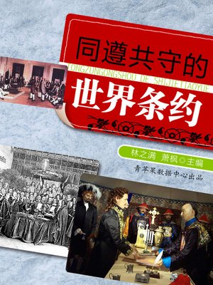 cover image of 同遵共守的世界条约