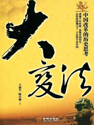 cover image of 大变法