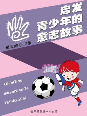 cover image of 启发青少年的意志故事