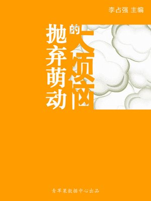 cover image of 抛弃萌动的大烦恼