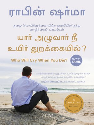 cover image of Who Will Cry When You Die?