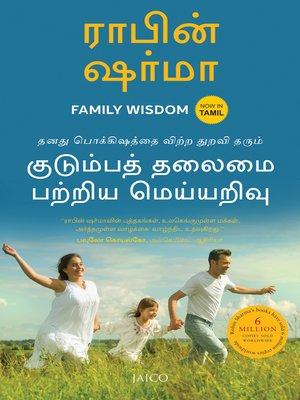 cover image of Family Wisdom