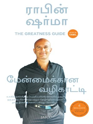cover image of The Greatness Guide