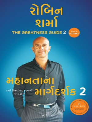 cover image of The Greatness Guide 2