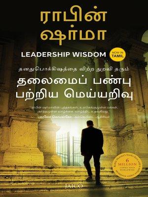 cover image of Leadership Wisdom