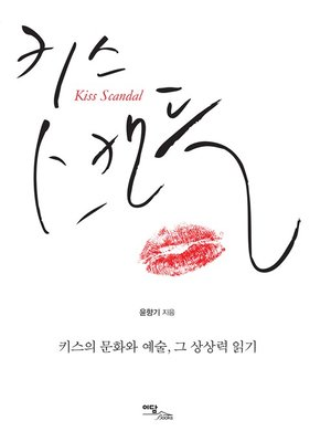cover image of 키스 스캔들