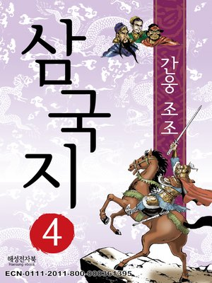 cover image of 삼국지 4 - 간웅 조조