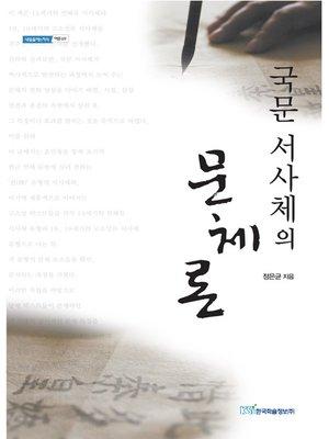 cover image of 국문 서사체의 문체론