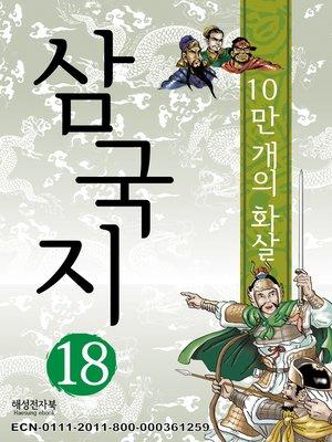 cover image of 삼국지 18 - 10만 개의 화살