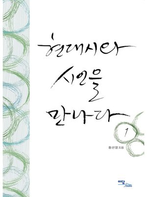 cover image of 현대시와 시인을 만나다1