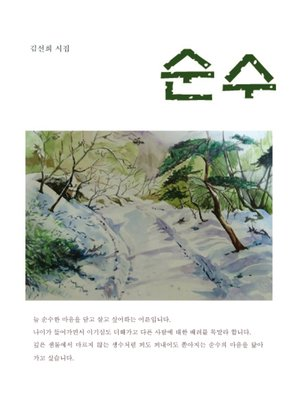 cover image of 순수