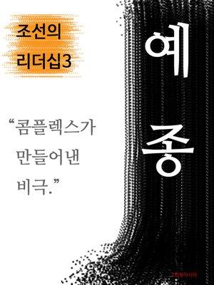 cover image of 예종, 콤플렉스가 만들어낸 비극 (조선의 리더십3)