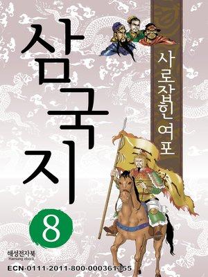 cover image of 삼국지 8 - 사로잡힌 여포
