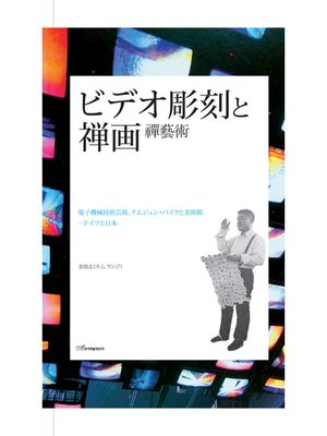 cover image of ビデオ彫刻と?? : 禪藝術 (비디오조각과 젠가-일본어판)