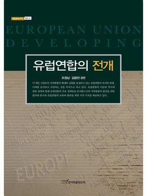 cover image of 유럽연합의 전개