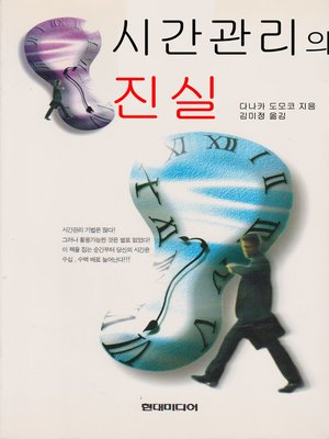 cover image of 시간관리의 진실