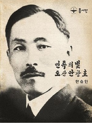 cover image of 민족의 빛 도산 안창호