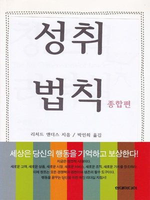 cover image of 성취법칙 (종합)